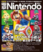 電撃Nintendo 2018年12月号