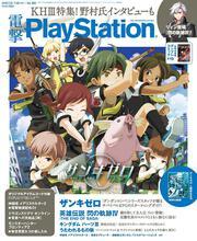 電撃PlayStation 2018年7/12・26合併号 Vol.665