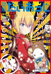 月刊コミック 電撃大王 2019年2月号増刊 コミック電撃だいおうじ VOL.64