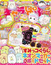 キャラぱふぇ Vol.67 2018年7-8月号