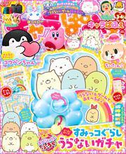 キャラぱふぇ Vol.71 2019年3-4月号