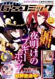 電撃G'sコミック 2019年4月号