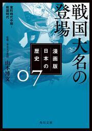 漫画版 日本の歴史 7 戦国大名の登場 室町時代中期~戦国時代