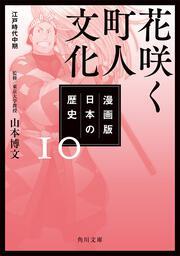 漫画版 日本の歴史 10 花咲く町人文化 江戸時代中期