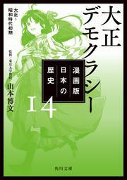 漫画版 日本の歴史 14 大正デモクラシー 大正~昭和時代初期