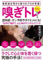 """最新論文等から香りのプロが考案!嗅ぎトレ認知症・ガン予防やダイエットにも! """"ながら""""嗅ぎで、心と体のアンチエイジング"""