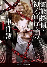 霊能探偵・初ノ宮行幸の事件簿1