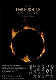 DARK SOULS TRILOGY-Archive of the Fire-