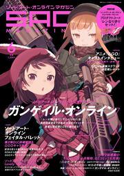 電撃PlayStation 2018年7/30号増刊 ソードアート・オンライン マガジン Vol.6