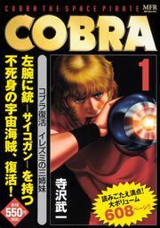 COBRA 1 コブラ復活 イレズミの三姉妹