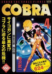 COBRA 4 黄金の扉 神の瞳