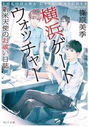 横浜ゲートウォッチャー 新米天使のお祓い日誌