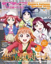 電撃G's magazine号外 ラブライブ!サンシャイン!! Aqours Autumn Special 2018