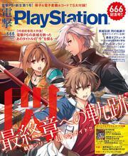 電撃PlayStation 2018年9月号 Vol.666