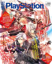 電撃PlayStation 2018年11月号 Vol.668
