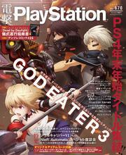 電撃PlayStation 2019年1月号 Vol.670