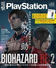 電撃PlayStation 2019年3月号 Vol.672