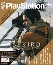 電撃PlayStation 2019年5月号 Vol.674