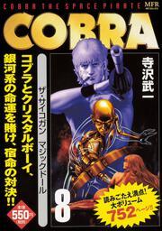 COBRA 8 ザ・サイコガン マジックドール