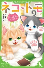 ネコ・トモ大切な家族になったネコ