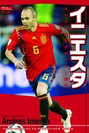 イニエスタスペインの天才サッカー選手