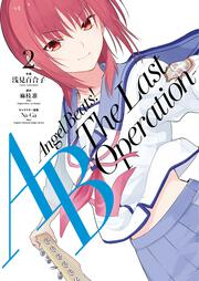 Angel Beats!-The Last Operation- 2