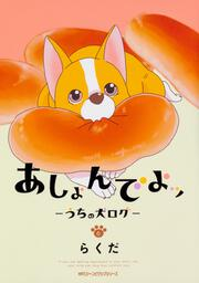 あしょんでよッ ~うちの犬ログ~ (6)
