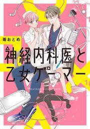 神経内科医と乙女ゲーマー(1)