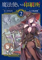魔法使いの印刷所(2)