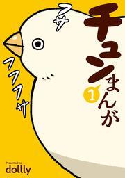 チュンまんが (1)