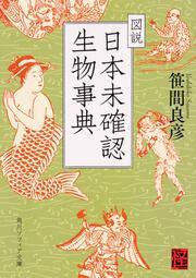図説 日本未確認生物事典
