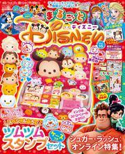 キャラぱふぇ 2019年2月号 増刊 まるごとディズニー Vol.16