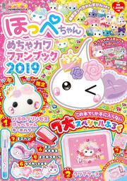 キャラぱふぇフロクBOOKシリーズほっぺちゃん めちゃカワファンブック2019