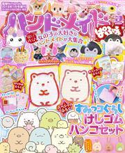 電撃Nintendo  2019年1月号 増刊 ハンドメイドぱふぇ Vol.2