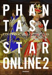 ファンタシースターオンライン2 ファッションカタログ2017-2018LEGACY OF OMEGA