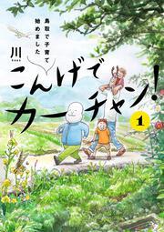 こんげでカーチャン!(1)鳥取で子育て始めました