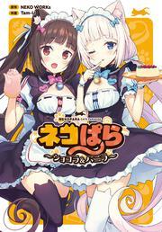 ネコぱら〜ショコラ&バニラ〜