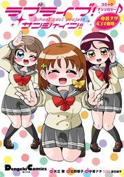 ラブライブ!サンシャイン!!コミックアンソロジー 〜中音ナタ4コマ劇場〜