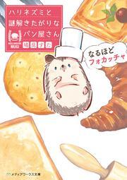 なるほどフォカッチャハリネズミと謎解きたがりなパン屋さん