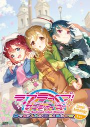 ラブライブ!サンシャイン!! The School Idol Movie Over the Rainbow Comic Anthology 1年生