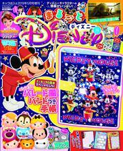 キャラぱふぇ 2019年5月号 増刊 まるごとディズニー Vol.17
