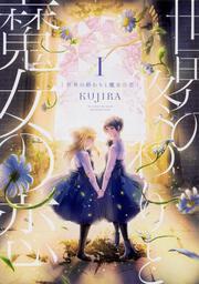 世界の終わりと魔女の恋1