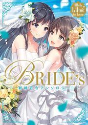 White Lilies in LoveBRIDE's新婚百合アンソロジー