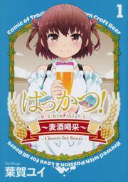 ばっかつ!〜麦酒喝采〜1