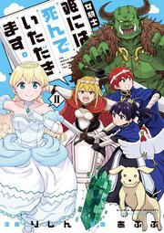 女騎士「姫には死んでいただきます。」(2)