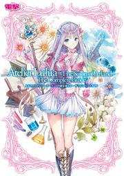 ルルアのアトリエ 〜アーランドの錬金術士4〜 ザ・コンプリートガイド