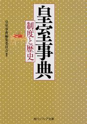 皇室事典 制度と歴史