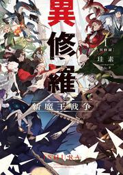 書影:異修羅I 新魔王戦争