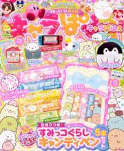 キャラぱふぇ Vol.73 2019年7-8月号