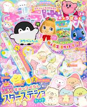 キャラぱふぇ Vol.77 2020年3-4月号